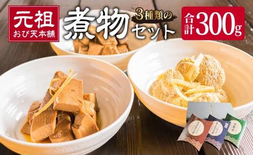 ≪元祖≫3種類の煮物セット